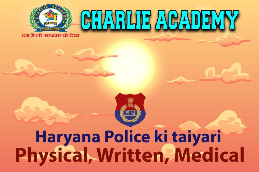 haryana-police-coaching